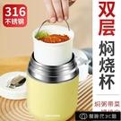 焖烧壶 316雙層燜燒壺保溫飯盒24小時保溫桶上班族燜燒杯便當盒抗菌