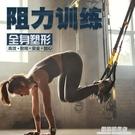 trx懸掛式訓練帶阻力帶健身家用健身器材全身拉力器拉力帶運動帶 極簡雜貨