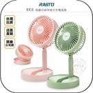 《飛翔無線3C》RASTO RK8 摺疊收納伸縮式充電風扇◉公司貨◉三段風速◉可仰角180度◉USB充電