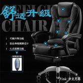 電腦椅家用辦公椅轉椅老板椅電競椅現代簡約靠背書房游戲坐椅子 ic2115【Pink中大尺碼】