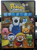 挖寶二手片-Y02-107-正版DVD-動畫【Pororo 從宇宙來的朋友 雙碟】YOYOTV(現貨直購價)海報是影印