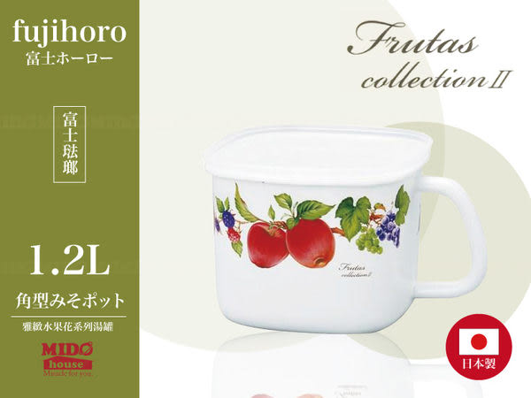 日本FUJIHORO富士琺瑯 雅緻水果系列湯罐/密封容器/密封盒/保鮮盒/收納罐-(1.2L)《Mstore》