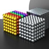 魔力巴克球磁性吸鐵磁力積木益智減壓玩具磁力球便宜吸鐵石磁珠子  【全館免運】