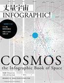 (二手書)丈量宇宙:INFOGRAPHIC!一眼秒懂全宇宙!100幅視覺資訊圖表,穿梭140億年..