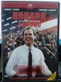 挖寶二手片-F07-084-正版DVD【超級魔鬼幹部】-米高基頓