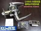 廣安水平鎖 LH60G(60mm 無鑰匙)內側自動解閂 浴室鎖 廁所鎖 管型板手鎖 不鏽鋼白鐵 浴廁鎖 加安