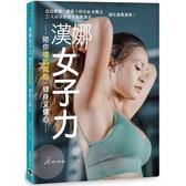漢娜女子力 陪你增肌減脂、健身又健心!:改造體態、體脂下修的飲食概念 X 21天