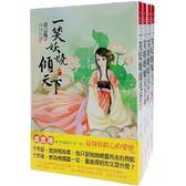 一笑妖嬈傾天下:套書<1 4卷>(完)