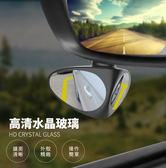 現貨 後視鏡 廣角鏡 汽車前後盲區倒車鏡盲點弧形雙鏡小圓鏡倒車反光鏡360調整