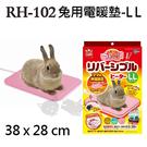 PetLand寵物樂園《日本MARUKAN》兔用電暖墊(LL號)RH-102 / 寵物保溫墊冬日必備