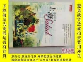 二手書博民逛書店上海罕見Salad(大32開)Y171402 陳丹燕著 上海文藝