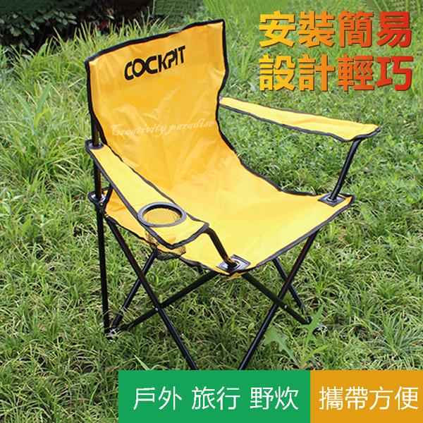 【帶扶手沙灘椅】露營戶外休閒童軍椅 懶人摺疊椅 釣魚便攜椅 鋼管矮凳 靠背式摺疊凳 外出野餐