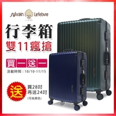 【行李箱買28吋再送24吋】法尼斯系列-仿古皮革提把鋁合金細密框旅行箱