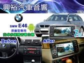 【專車專款】1998~2006年BMW E46 專用7吋螢幕安卓多媒體主機*DVD+藍芽+導航+安卓*四核心