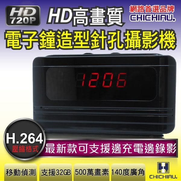 弘瀚科技監視器材【CHICHIAU】H.264 Full HD 720P電子鐘造型微型針孔攝影機