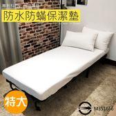 防水防蟎保潔墊-特大(白、藍、灰)/床包