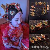 古裝新娘頭飾景泰藍發飾套裝中式婚禮秀禾服龍鳳褂頭飾流蘇發簪子 『歐韓流行館』