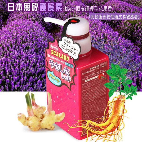 日本製造 SCALABO 藥用無矽靈護髮液 頭皮護理 養潤修護 去屑控油 修補護理 日本進口正版 701148