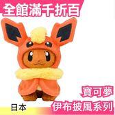 【火伊布 火精靈】空運 日本 神奇寶貝 寶可夢 娃娃 口袋妖怪【小福部屋】