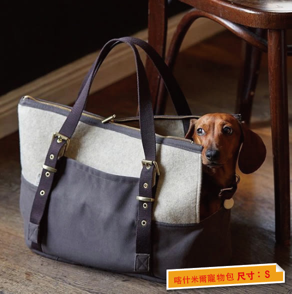 Paw Dreamer 寵物精品 ♥ 喀什米爾(Cashmere)寵物包 - 尺寸 : S - Felt - 德國進口