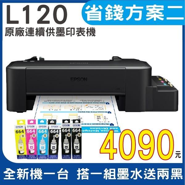 【全新機/搭四組40ml墨水送一黑】EPSON L120 超值單功能原廠連續供墨印表機