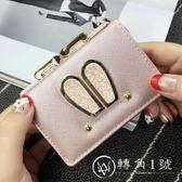 零錢包 日正韓學生女短款兔耳朵錢夾可愛迷你小卡包