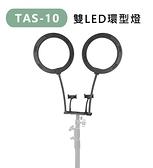 【EC數位】TAS-10 TAS10 雙LED環型燈 10吋 雙手機架 可調色溫 直播燈 補光燈 美光燈 持續燈