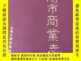 二手書博民逛書店罕見洛陽市商業志Y11910