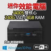 【南紡購物中心】ASUS 華碩 VivoMini PN40-COM WiFi6 迷你效能電腦(J4005/4G/240G SSD/W10 PRO)