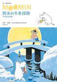 (二手書)朵貝.楊笙經典童話(5): 姆米的冬季探險