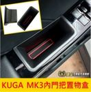 FORD福特【KUGA MK3內門把置物盒】2020-2021年 新KUGA 三代 苦瓜 門邊收納盒 扶手儲物盒 零錢盒