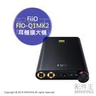 日本代購 空運 FiiO FIO-Q1MK2 便攜式 耳機擴大機 適用iPhone/iPod/iPad 蘋果MFi認證