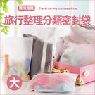 旅行整理分類密封袋 防水 收納 置物 防水 洗漱 透明 加厚 防塵 衣物 (大)【J011】MY COLOR