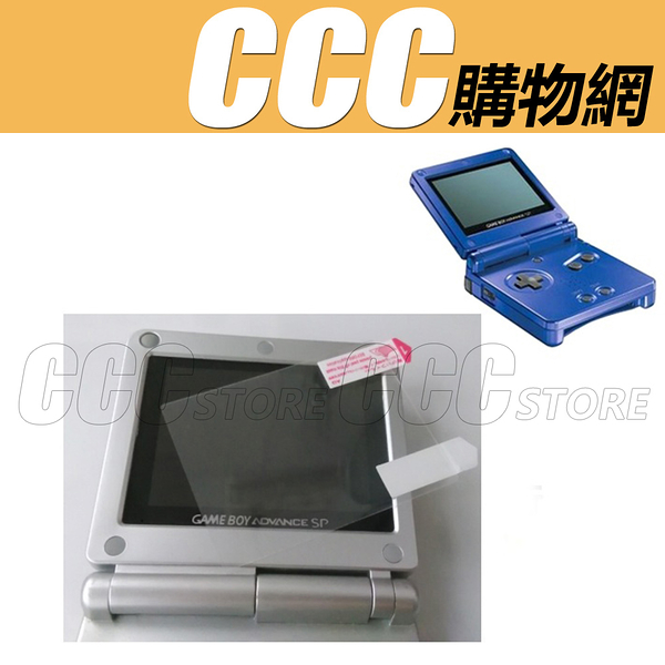 Game Boy Advance SP GBA SP 保護貼 貼膜 高清 防刮 螢幕保護貼 保護膜