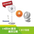 【PANASONIC 國際牌】14吋DC直流遙控立扇 (F-S14DMD) 國際牌 電扇 電風扇