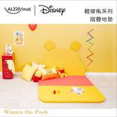 ✿蟲寶寶✿【韓國ALZiPmat x DISNEY】預購11月!迪士尼聯名 多功能摺疊地墊 遊戲地墊 (維尼款)