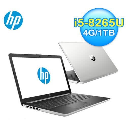 【HP 惠普】15-da1044TX 15.6吋筆電 星河銀 【限量送品牌行動電源】