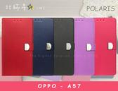 加贈掛繩【北極星專利品可站立】for OPPO A57 5.2吋 皮套手機套側翻側掀套保護套殼