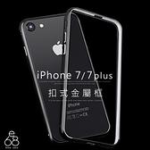 金屬 邊框 iPhone 7 8 / 7Plus 8PLUS 手機殼 邊框 海馬扣 鋁合金 扣式 金屬框 鋁框 保護框 保護套