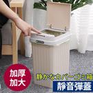 置物桶 日系戀愛粉彩靜音彈蓋式垃圾桶 【...