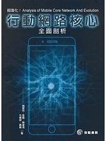二手書超進化!行動網路核心全面剖析 - Analysis of Mobile Core Network And Evolution R2Y 9789863794981