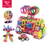 磁力片積木兒童吸鐵石玩具磁性磁鐵3-6-8周歲男女孩散片拼裝益智中秋搶先購598享85折