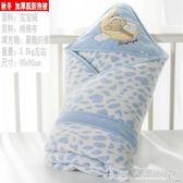 嬰兒抱被新生兒款加厚純棉包被子可脫膽初生寶寶用品 水晶鞋坊YXS