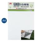 【奇奇文具】A+A WB61-04奈米白板貼(A4)