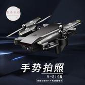 遙控飛機折疊高清專業超長續航無人機航拍飛行器四軸遙控直升飛機耐摔航模JY【開學季特惠】