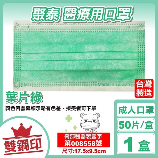 聚泰 聚隆 雙鋼印 成人醫療口罩 (葉片綠) 50入/盒 (台灣製造 CNS14774) 專品藥局【2018463】