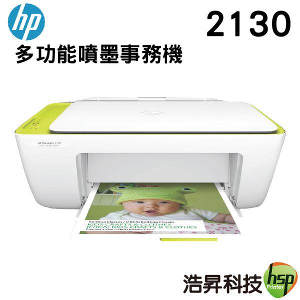 【開學囉↘949】HP DJ-2130 多功能噴墨事務機
