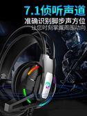 耳機 電腦耳機頭戴式臺式電競遊戲耳麥USB7.1聲道絕地求生  曼慕衣櫃