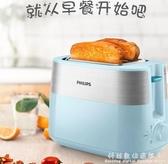 烤面包機家用早餐機全自動多功能吐司片多士爐小型烤箱土司 科炫數位