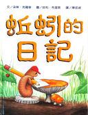 蚯蚓的日記 (OS小舖)